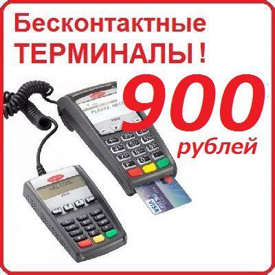 Ingenico ict250 бесконтактная оплата картой